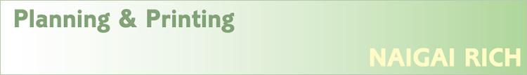 墨田区で印刷 お見積もりや相談なら短納期・低価格・高品質で信頼と実績の印刷会社 株式会社内外リッチ。カタログ・冊子・チラシ・名刺・はがきの印刷ならお任せください。